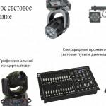 Ремонт световой аппаратуры