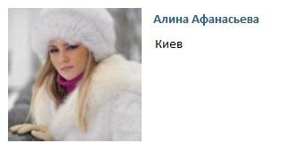 Алина Афанасьева