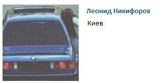 Леонид Никифоров