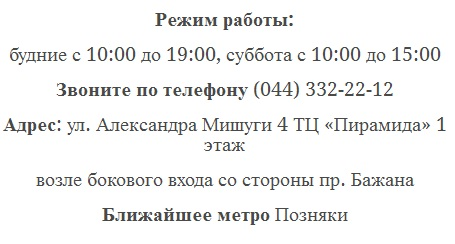 Контакты филиала на Позняках