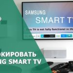 Разблокировка Smart Hub, Смарт ТВ