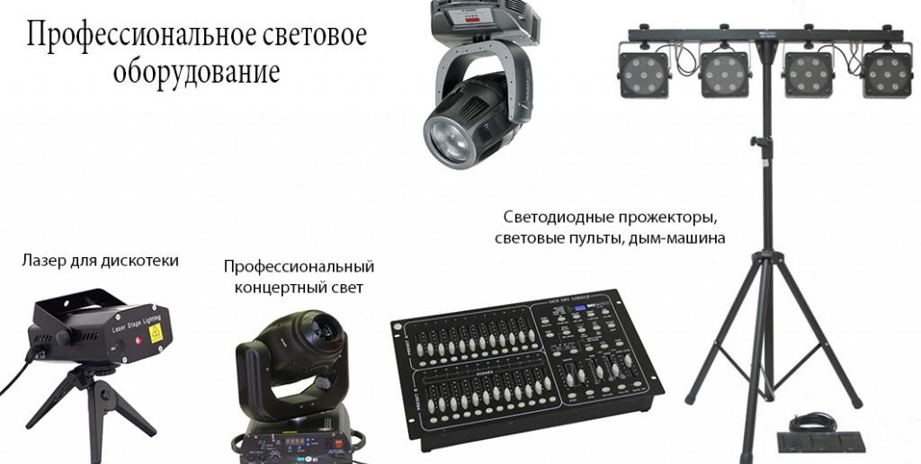 remont-svetovoi-apparatyru