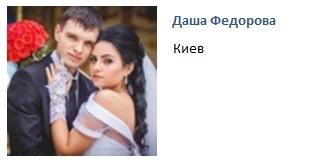 Даша Федорова
