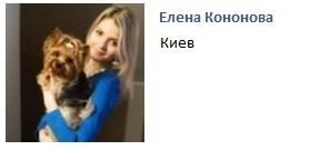 Елена Кононова