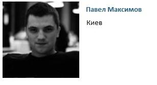 Павел Максимов